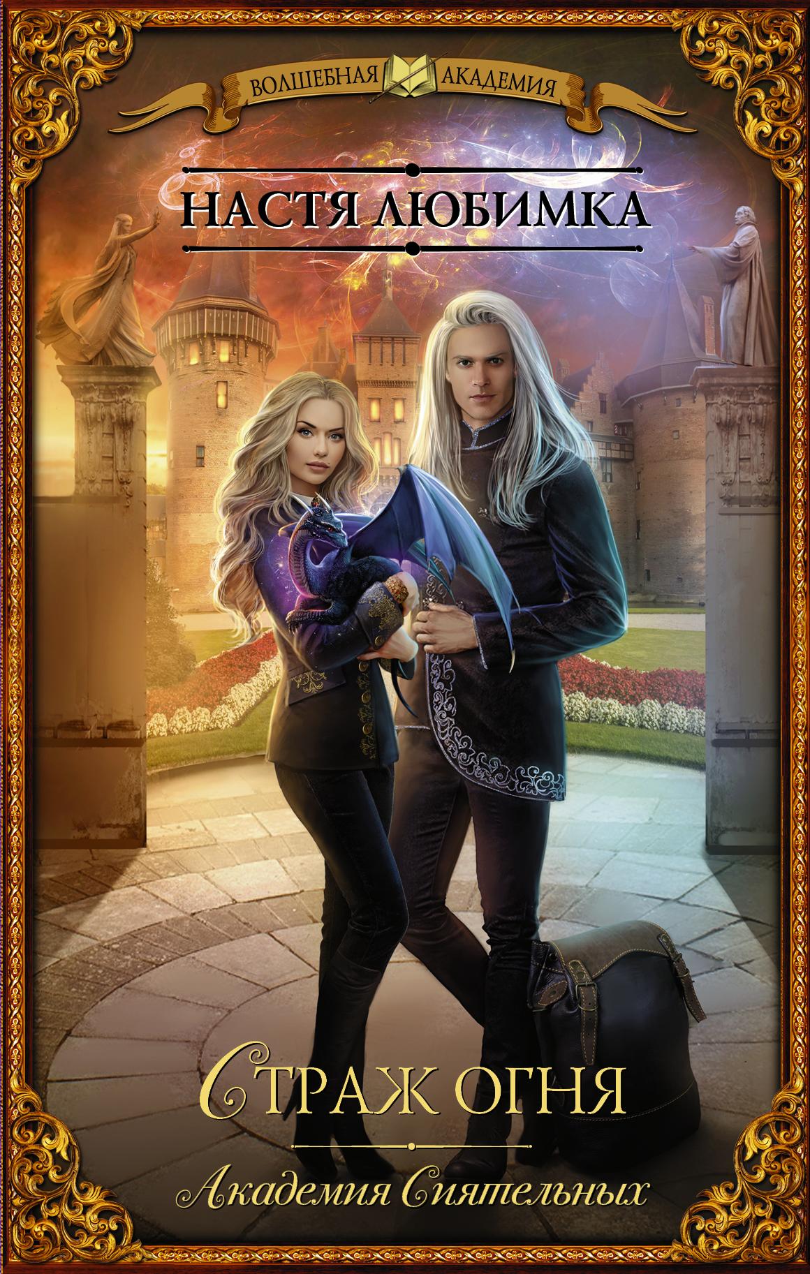 Скачать книги про академию магию любовь
