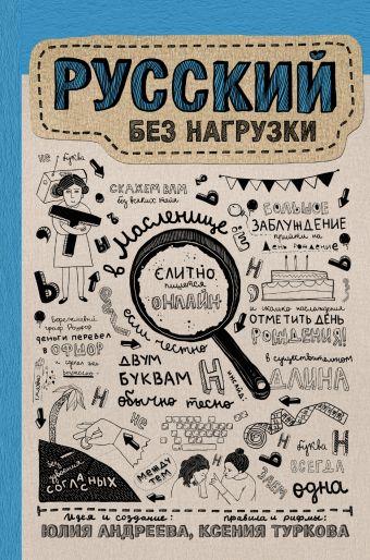 «Русский без нагрузки»