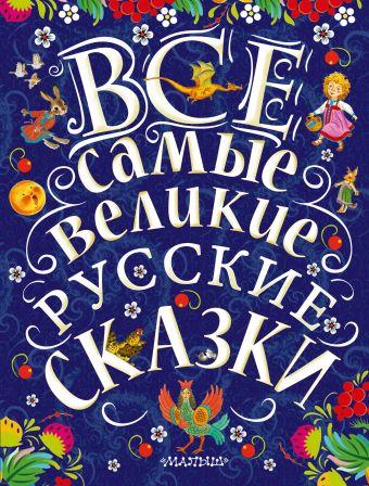 «Все самые великие русские сказки»