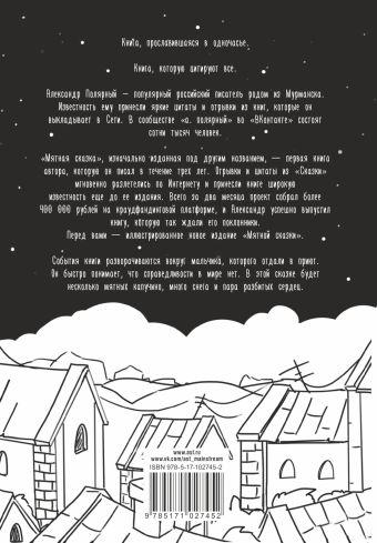 Мятная сказка