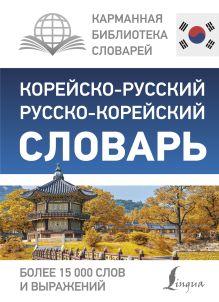 Корейско-русский русско-корейский словарь