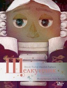 Гофман Эрнст Теодор Амадей — Щелкунчик и Мышиный король