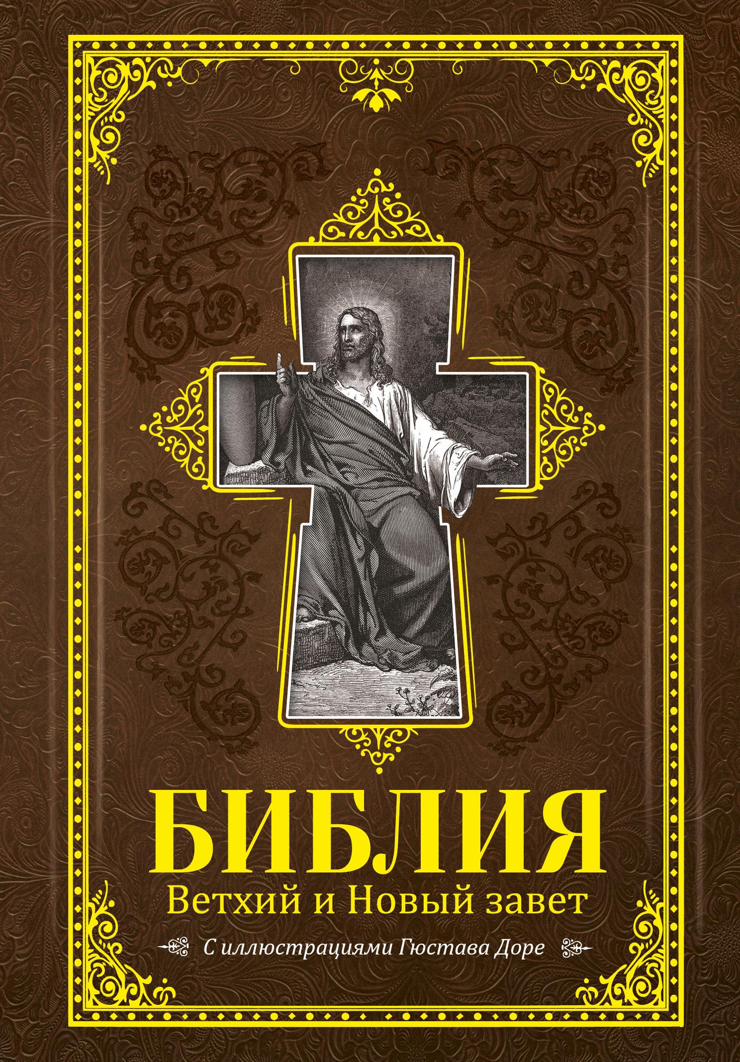 раскраска библия ветхий завет