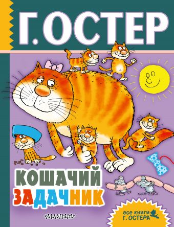 Кошачий задачник