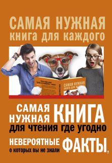 Кремер Любовь Владимировна — Самая нужная книга для чтения где угодно. Невероятные факты, о которых вы не знали