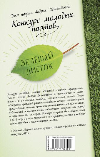 Зелёный листок: конкурс молодых поэтов