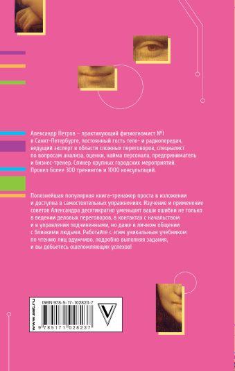 Практическая физиогномика. Книга - тренажер