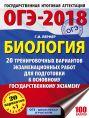 ОГЭ-2018. Биология (60х84/8) 20 тренировочных экзаменационных вариантов для подготовки к ОГЭ
