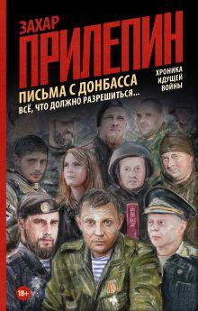 Письма с Донбасса. Всё, что должно разрешиться...
