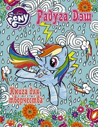 Мой маленький пони. Книга для творчества. Радуга Дэш