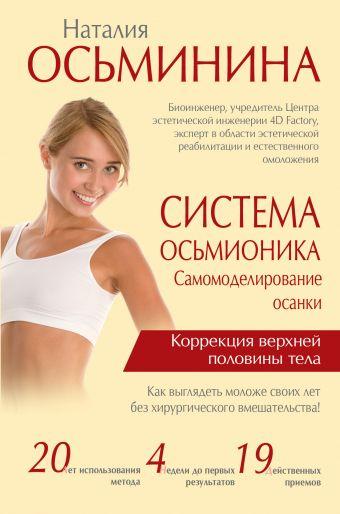 Система Осьмионика: самомоделирование осанки. Коррекция верхней половины тела