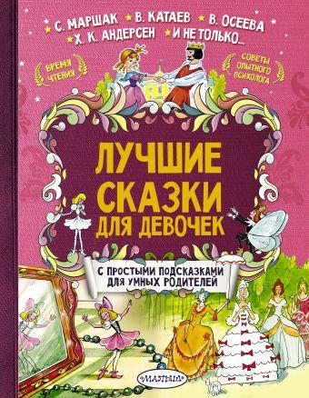 «Лучшие сказки для девочек»