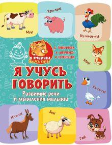 Терентьева Ирина Андреевна — Я учусь говорить: развитие речи и мышления малыша