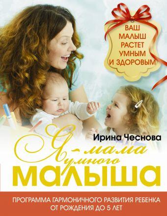 «Я - мама умного малыша. Программа гармоничного развития ребенка от рождения до 5 лет»