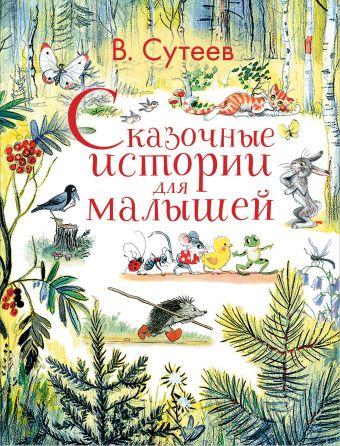 «Сказочные истории для малышей»
