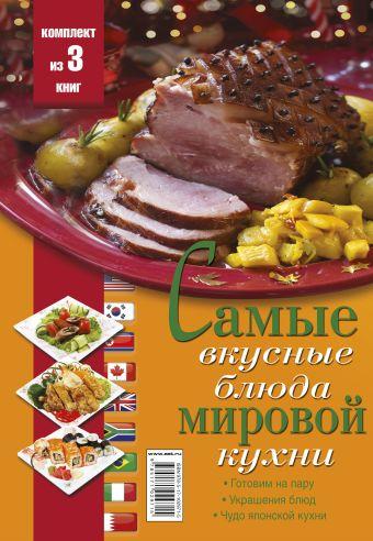 Самые вкусные блюда мировой кухни