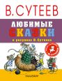 Любимые сказки в рисунках В. Сутеева
