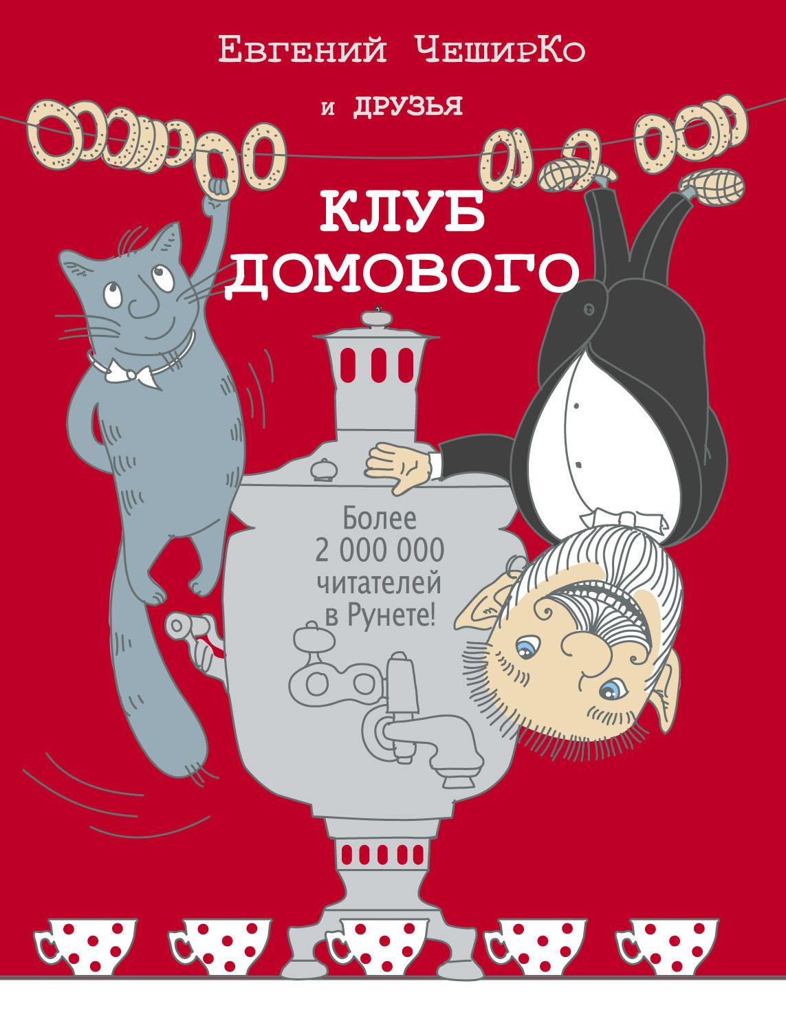«Клуб домового: сборник рассказов»