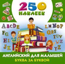 Английский для малышей: буква за буквой