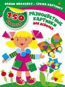 Разноцветные картинки для девочек