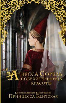 Агнесса Сорель - повелительница красоты