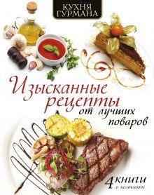 Кухня гурмана. Изысканные рецепты от лучших поваров