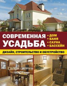 Современная усадьба: дизайн, строительство и обустройство. Дом, баня, сауна, бассейн