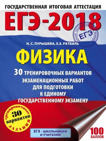 ЕГЭ-2018. Физика (60х84/8) 30 тренировочных вариантов экзаменационных работ для подготовки к единому государственному экзамену