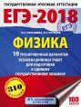 ЕГЭ-2018. Физика (60х84/8) 10 тренировочных вариантов экзаменационных работ для подготовки к единому государственному экзамену