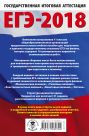 ЕГЭ-2018. Физика (60х90/16) 10 тренировочных вариантов экзаменационных работ для подготовки к единому государственному экзамену