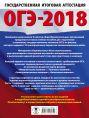 ОГЭ-2018. Физика (60х84/8) 10 тренировочных вариантов экзаменационных работ для подготовки к основному государственному экзамену