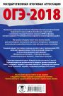 ОГЭ-2018. Физика (60х90/16) 10 тренировочных вариантов экзаменационных работ для подготовки к основному государственному экзамену