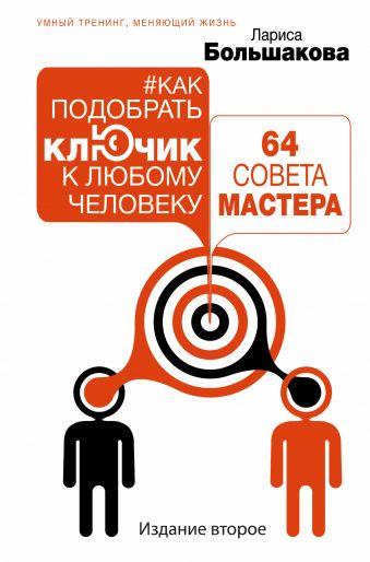 Как подобрать ключик к любому человеку: 64 совета мастера. Издание второе