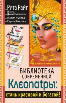 Библиотека современной Клеопатры: стань красивой и богатой!