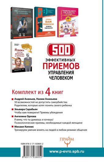 500 эффективных приемов управления человеком