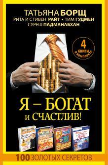 Я - богат и счастлив! 100 золотых секретов. 4 книги в комплекте