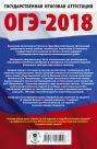 ОГЭ-2018. Химия (60х90/16) 10 тренировочных вариантов экзаменационных работ для подготовки к основному государственному экзамену