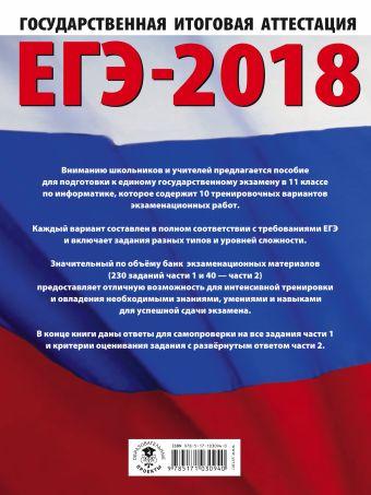 ЕГЭ-2018. Информатика (60х84/8) 10 тренировочных вариантов экзаменационных работ для подготовки к ЕГЭ