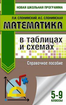 Математика в таблицах и схемах для подготовки к ОГЭ. Справочное пособие. 9 класс