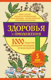 Большая библиотека здоровья и омоложения. 1000 рецептов народной медицины от всех недугов. 5 книг в комплекте