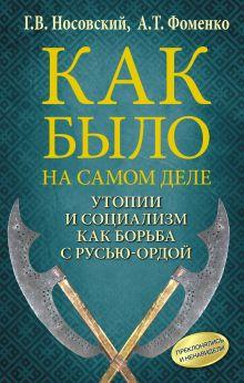 Утопии и социализм как борьба с Русью — Ордой. Преклонялись и ненавидели