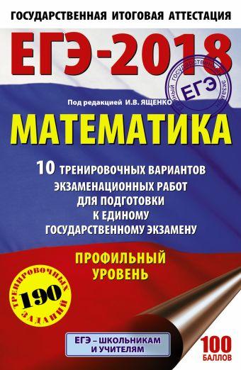 «ЕГЭ-2018. Математика»