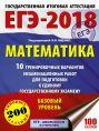 ЕГЭ-2018. Математика (60х84/8) 10 тренировочных вариантов экзаменационных работ для подготовки к единому государственному экзамену. Базовый уровень