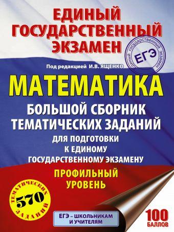 «ЕГЭ. Математика. Большой сборник тематических заданий для подготовки к единому государственному экзамену. Профильный уровень»