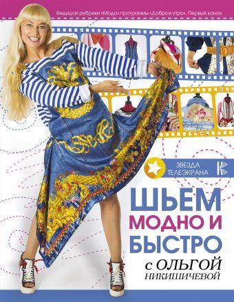 Шьем модно и быстро с Ольгой Никишичевой