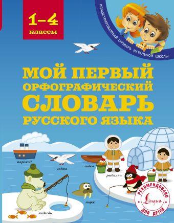 Мой первый орфографический словарь русского языка 1-4 классы