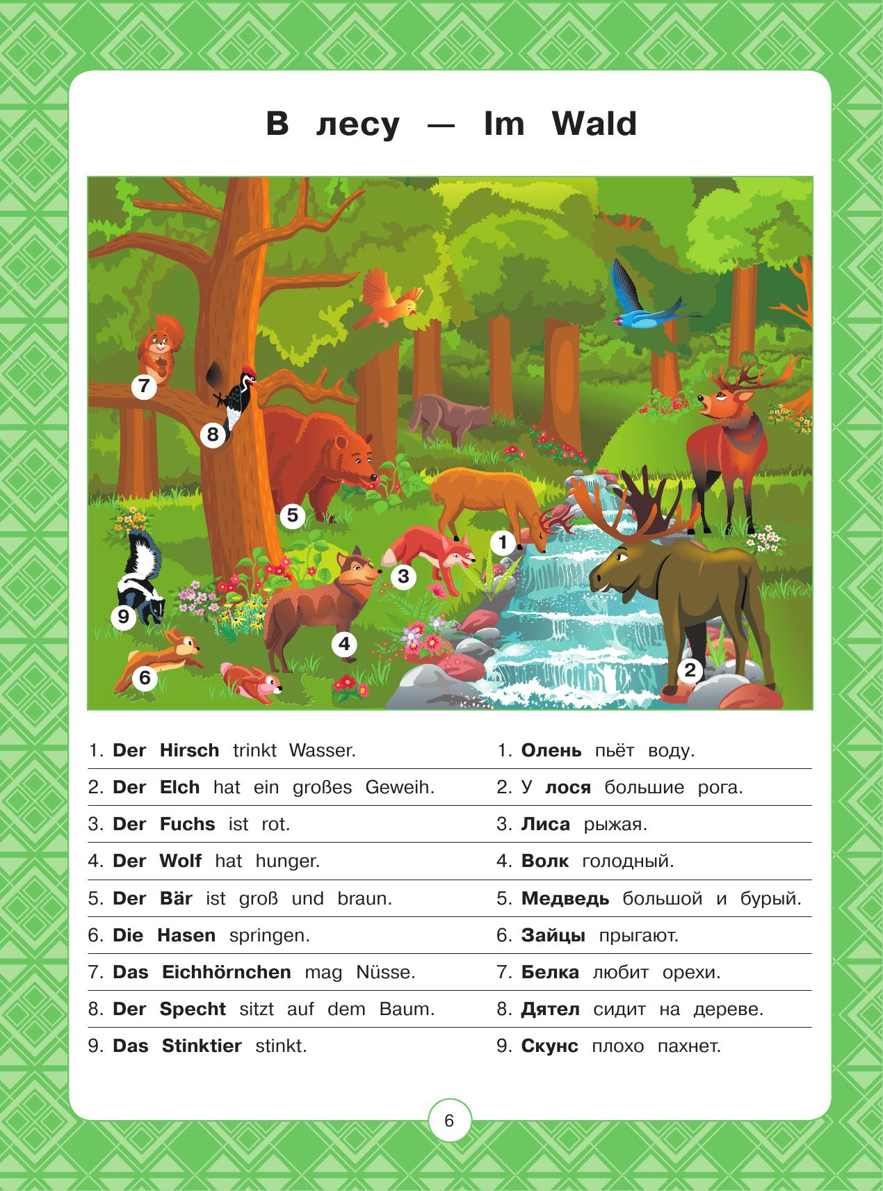 Поэтапно, немецкий в картинках для детей интерактивный тренажер с суперзакладкой