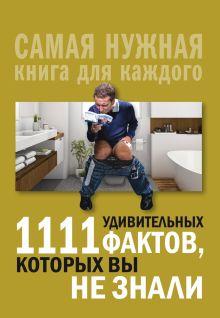Кремер Любовь Владимировна — 1111 удивительных фактов, которых вы не знали