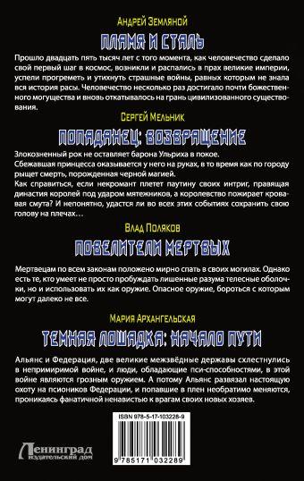 Хиты серии Боевая Фантастика