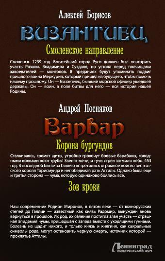 Историческое фэнтези (Белянин)